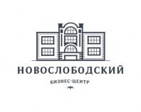 Novoslobodskaya