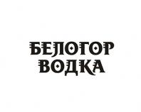 Belogor Vodka