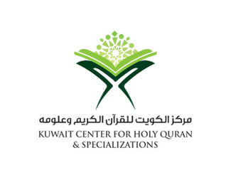 kuwait center for Holy Quran 3