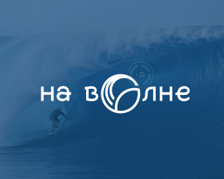 на волне (on the wave) by ©еdoudesign, 20