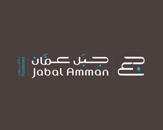 Jabal Amman Publishers