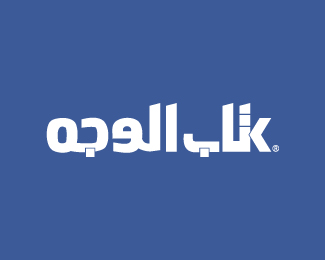Facebook in Arabic Translation
